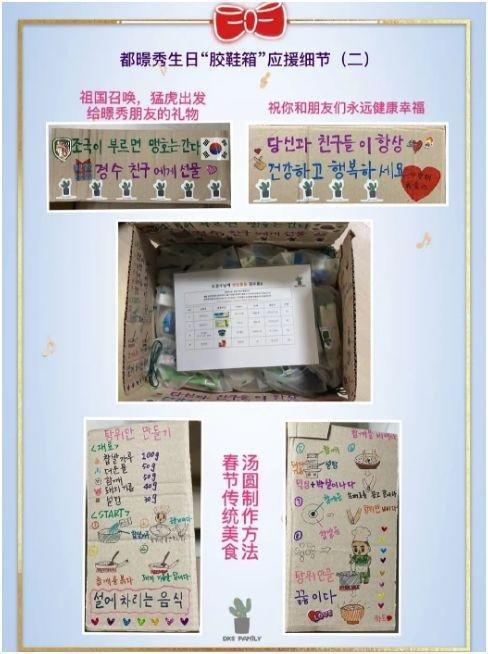 歌手兼俳優のディオの中国ファンが12日に誕生日を迎えたディオのために準備したプレゼントに「祖国が呼べば猛虎は行く」という応援メッセージを書いたが、このメッセージが中国ネットユーザーの激しい反発を買っている。[中国環球網 キャプチャー]