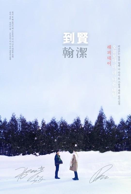 イ・ハンギョルとナム・ドヒョンのファンミーティングポスター