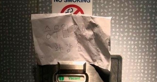 KLM旅客機内のお手洗いのドアに貼られている「乗務員専用のお手洗い」のハングル案内文。[乗客キムさんのインスタグラム キャプチャー]