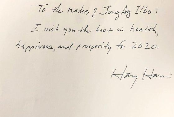 ハリー・ハリス大使が11日、中央日報の読者に送った直筆メッセージ。「中央日報読者の皆様へ。2020年一年のご健康とご多幸、ご繁栄を心からお祈り申し上げています」と記されている。[中央日報]