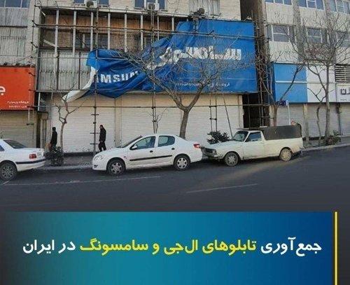 イラン外務省の報道官がツイッターに載せた「撤去されるサムスン、LG看板」と書かれた写真。[イラン外務省報道官 ツイッター]