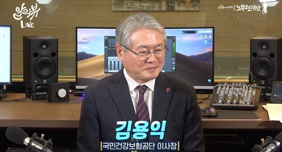 韓国国民健康保険公団の金容益理事長。[ユーチューブキャプチャー]