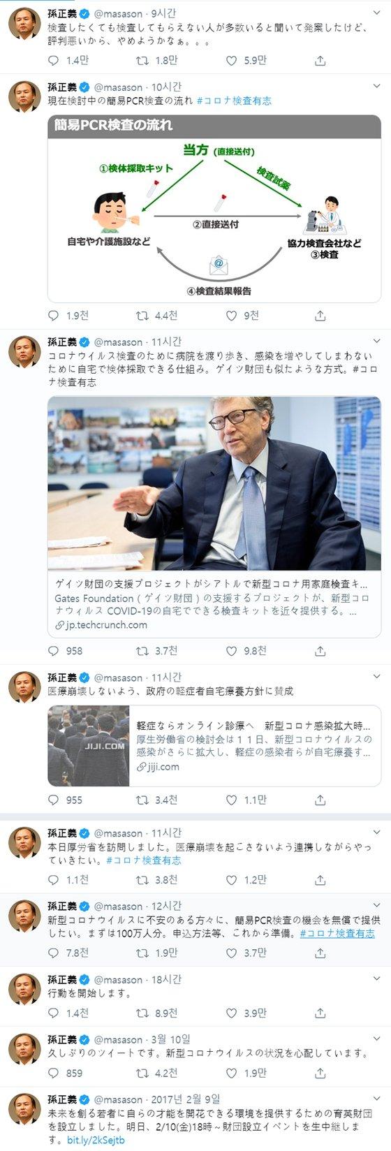 ソフトバンクの孫正義会長が2017年2月以降、約3年ぶりとなるツイートを残した。孫会長は9年前、東日本大震災当時も個人として100億円を寄付して話題を集めていた。[ツイッター キャプチャー]