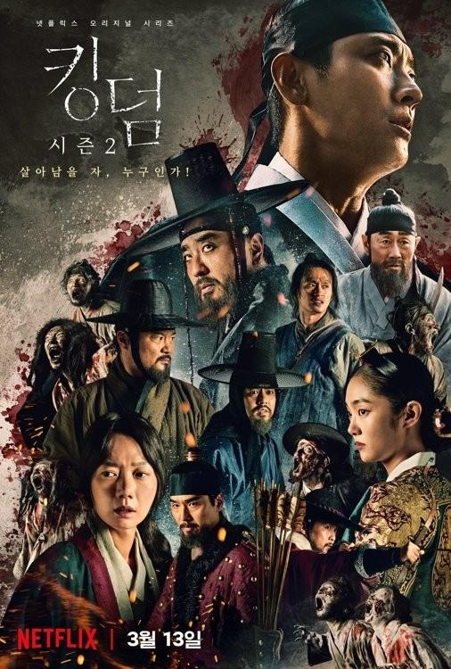 韓国ドラマ『キングダム2』