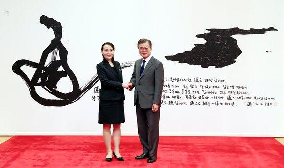 文在寅大統領が2018年2月10日午前、青瓦台を訪問した北朝鮮の金正恩労働党委員長の妹・金与正労働党中央委第1副部長との会談に先立ち握手している。[写真 青瓦台写真記者団]