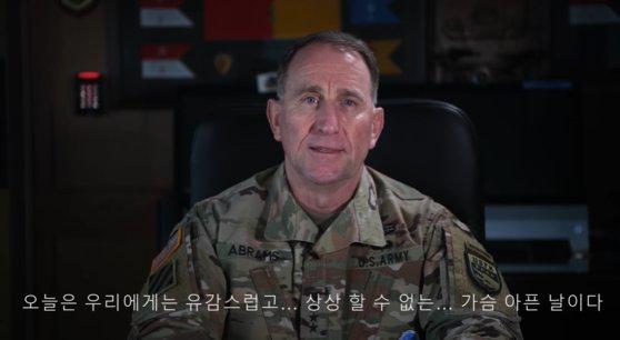 31日、在韓米軍の韓国人勤労者の半分の無給休暇を発表するエイブラムス在韓米軍司令官[在韓米軍フェイスブックキャプチャー]