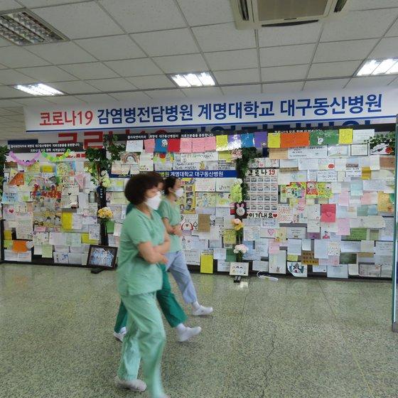 新型コロナ専門病院の啓明大東山病院で医療スタッフが感謝と激励の手紙が貼られた掲示板の前を歩いている。 オ・ヨンファン記者