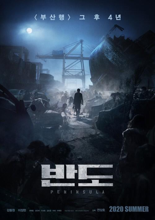 韓国映画『半島』
