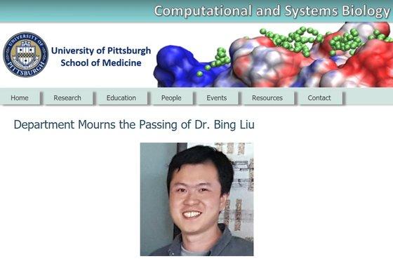 亡くなったビン・リウ教授を哀悼するピッツバーグ大学の声明。[写真 コンピュータ・システム生物学部ホームページキャプチャー]