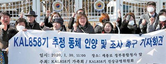 KAL858便の犠牲者家族が1月30日、記者会見を行って胴体の引き揚げと調査を促している。[中央フォト]