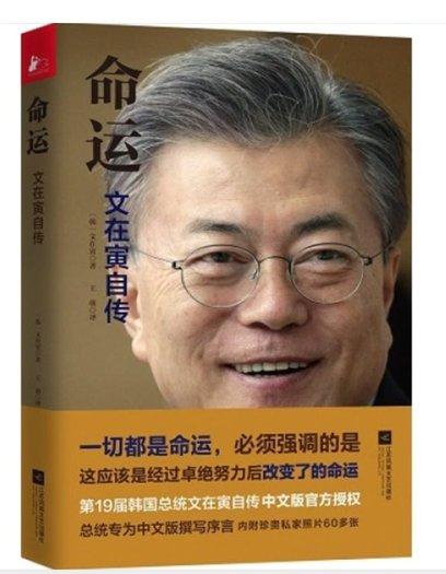 文在寅大統領の中国語版自叙伝[yes24キャプチャー]