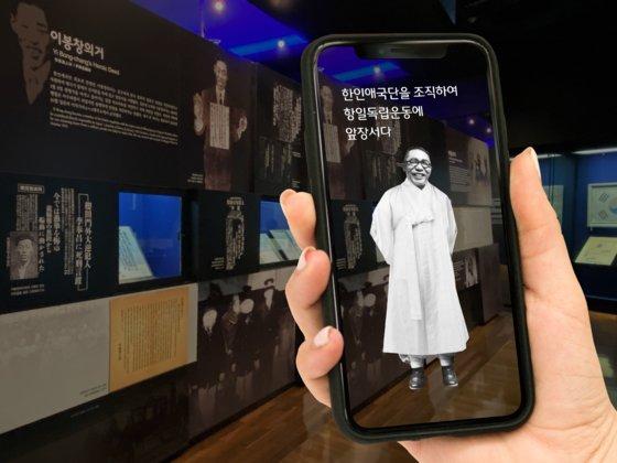 SKテレコムが独立記念館と業務協約を結んで、今後5年間、ICT技術を適用した体験館を構築する。写真は独立記念館ARの様子。[写真 SKテレコム]