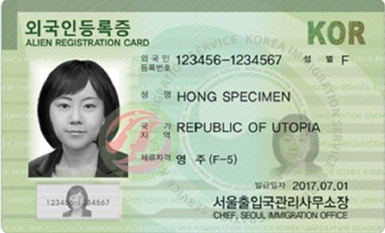 韓国法務部が外国人登録証の「エイリアン(Alien)」に代わる英文表記を選び、出入国管理法施行規則を改正する予定だと1日、明らかにした。写真は外国人登録証の見本。[写真 韓国法務部]