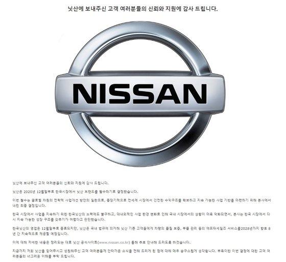 韓国日産がホームページに掲載した韓国市場撤収お知らせ。[韓国日産ホームページ キャプチャー]