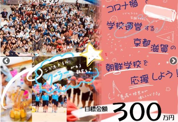 韓日市民団体の日本朝鮮学校のエアコン設置キャンペーン[写真 モンダンヨンピル提供]