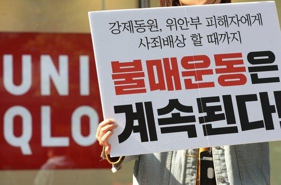 ⑧ 2019年10月21日午後、ソウルのユニクロ光化門(クァンファムン)店の前で慰安婦被害者支援団体「平和蝶ネットワーク」と韓国大学生団体「キョレハナ」の会員たちがユニクロの広告を糾弾する記者会見を行っている。ニュース1