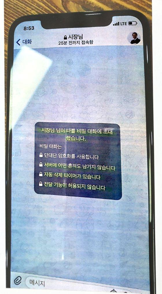 13日に公開された朴元淳氏告訴人のスマートフォン画面写真。朴氏が被害女性をシークレットチャットルームに招いたメッセージが見える。チャン・ジニョン記者