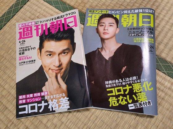韓流スターヒョン・ビン(左)とパク・ソジュンを表紙モデルにした日本の『週刊朝日』。