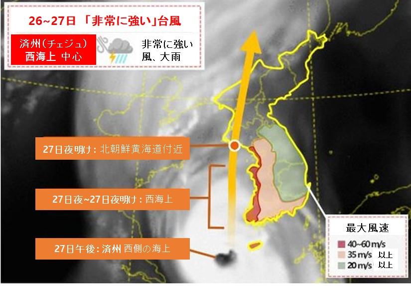 26日~27日、台風8号の進路予想