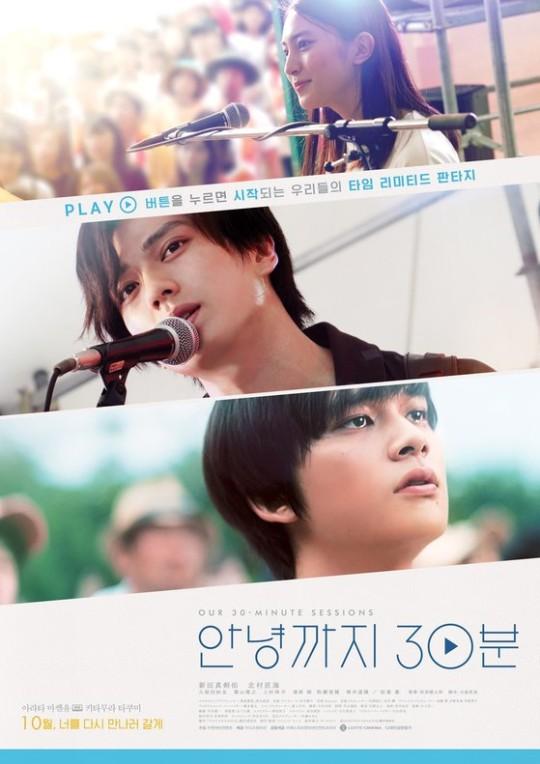 日本映画『サヨナラまでの30分』の韓国版ポスター