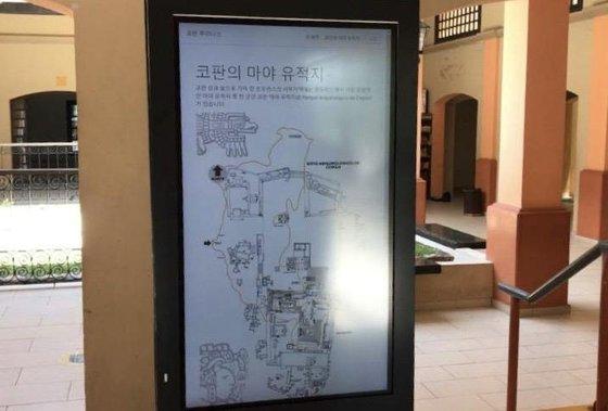 在ホンジュラス韓国大使館は9日、ホンジュラスのコパンにあるマヤ遺物博物館にタッチスクリーン方式の韓国語案内システムを構築し寄贈した。[写真 在ホンジュラス韓国大使館]