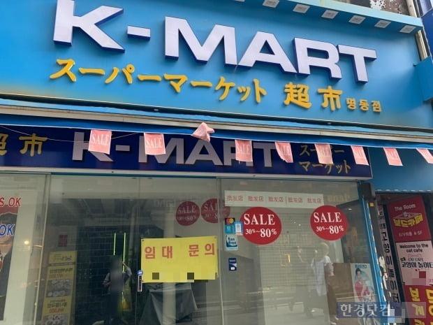 25日、外国人観光客がおみやげを買うために多く訪れるソウル・明洞のある食品店は「賃貸問い合わせ」の張り紙が貼られ堅く閉じられている。シン・ヒョナ記者
