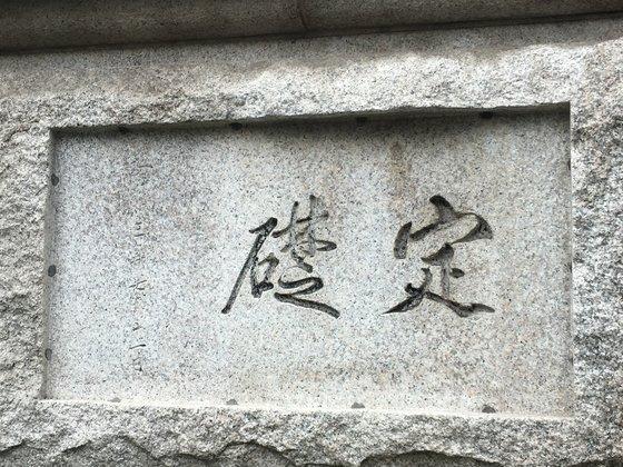 史跡第280号のソウル韓国銀行本館の定礎板。建物は1907年に着工して1909年の定礎後、1912年に朝鮮銀行本店として竣工し、光復(解放)後1950年に韓国銀行本館になった。文字は日帝初代統監の伊藤博文の直筆と言われている。[写真 韓国文化財庁]