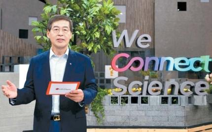 辛学チョルLG化学副会長は8月、「より良い未来のために科学を人類の生活に結びつける」というニュービジョンを発表した。 [写真 LG化学]