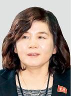 北朝鮮の崔善姫(チェ・ソンヒ)第1外務次官