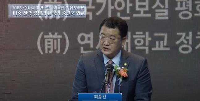 崔鍾建外交部第1次官が29日、「米中戦略競争と韓国の中堅国外交」フォーラムで基調発言をしている。[写真 外交戦略フォーラム]
