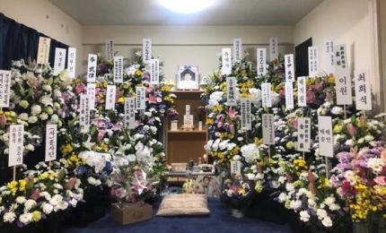 「ウトロ歴史館のための市民の会」執行委員である地球村同胞連帯のチェ・サング事務局長が27日に自身のフェイスブックに投稿した姜景南さんの葬儀場の風景。