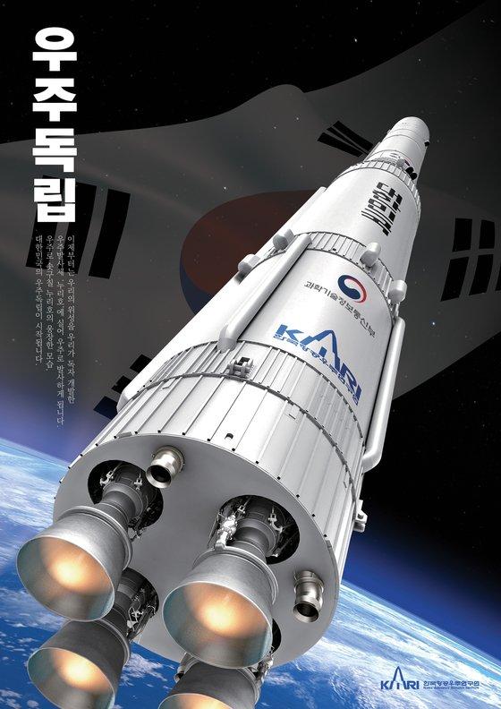韓国航空宇宙研究院が開発中の韓国型ロケット「ヌリ号」のポスター。