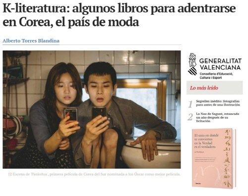 スペイン・バレンシア州最大のオンラインメディア「バレンシアプラザ(Valencia Plaza)」に紹介されたスペインの小説ブランディーナ氏の韓国文学に関する寄稿文。[写真 「バレンシアプラザ」キャプチャー]