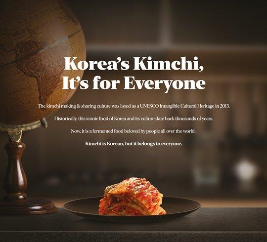 ニューヨーク・タイムズに掲載されたキムチの広告。[写真 徐敬徳教授]
