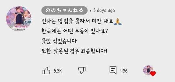 あるネチズンが村方乃々佳ちゃんの両親が最近SNSに自身の発言に対して謝ったという文をオンラインコミュニティに掲載した。[写真 オンラインコミュニティのキャプチャー]