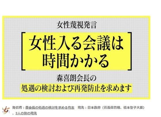 森喜朗会長の女性蔑視発言に抗議するオンライン署名サイト。 [写真 change.orgキャプチャー]