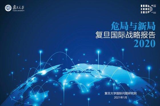 上海復旦大国際問題研究院が発表した「危機局面と新しい局面:復旦国際戦略報告2020」の表紙。