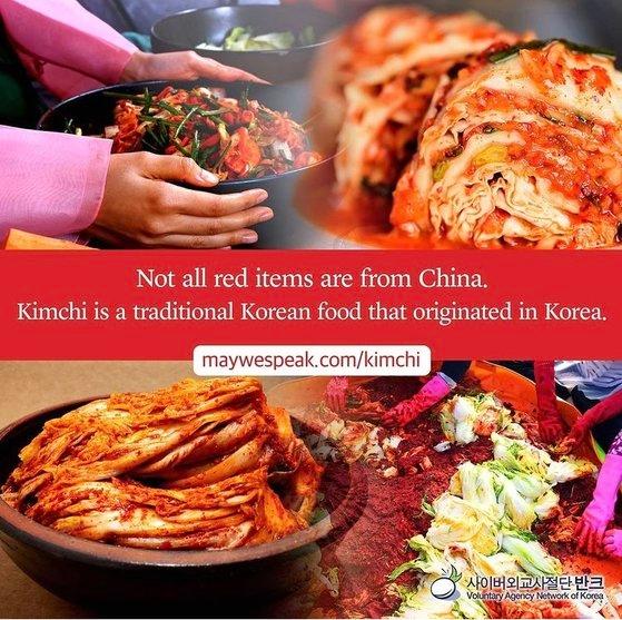 「赤いからといってすべて中国のものではありません。キムチは韓国から始まった韓国固有の伝統料理です」と訴えるVANKのデジタルキャンペーン。[写真 VANK]
