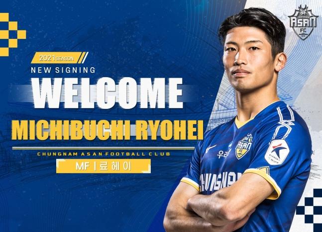 プロサッカー忠南牙山(チュンナム・アサン)が獲得した日本人MF道渕諒平。 [写真=忠南牙山]