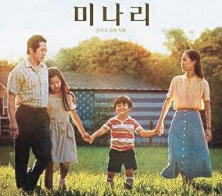 ある家族の米国定着記を描いた映画『ミナリ』は、米国の二大映画賞のゴールデングローブでも最優秀外国語映画賞を受賞している。[写真 パンシネマ]