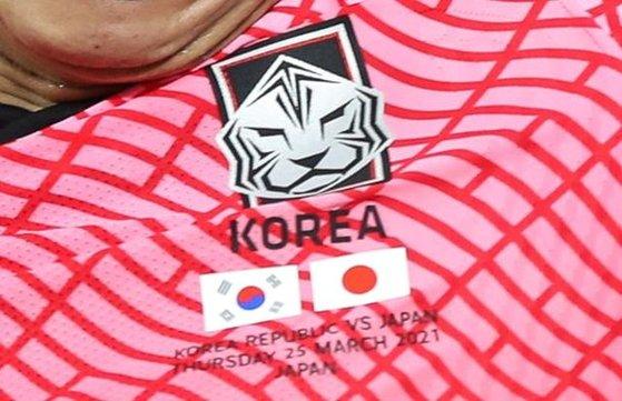 25日に横浜の日産スタジアムで開催された韓日戦で使用された韓国代表ユニホーム。 大韓サッカー協会提供