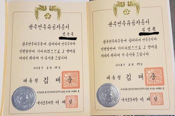 金栄煥(キム・ヨンファン)元民主党議員と夫人の民主化有功証書