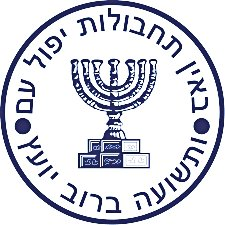 モサドのロゴ [写真 イスラエル政府]