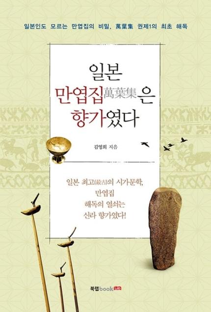 「日本の万葉集は郷歌だった」 キム・ヨンフェ著、ブックラボ