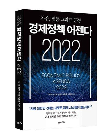 韓国の経済官僚経験者5人が共同発刊した『経済政策アジェンダ2022』。正統経済官僚が高所得者から今のように税金を集めて、低所得層には政府が補助金を支給する負の所得税導入を提案した。分配の正義を重視した点では注目を浴びている。[写真 21世紀ブックス]