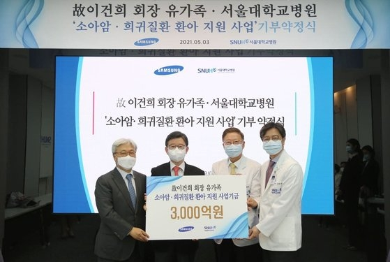 故李健熙サムスン会長の遺族とソウル大学病院の「小児がん・希少疾患患児支援事業」寄付約定式が3日、ソウル大学子ども病院で開かれた。左からサムスン電子のイ・インヨンCR担当社長、ソン・インフェ・サムスン社会貢献業務総括社長、キム・ヨンス・ソウル大学病院長、キム・ハンソク・ソウル大学子ども病院長。[写真 サムスン電子]