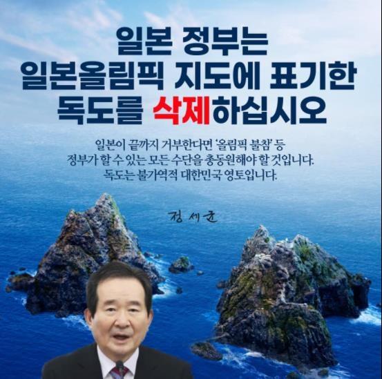 韓国の丁世均前首相が掲載した日本五輪の地図から削除を主張している写真[写真 丁世均前首相のフェイスブック]