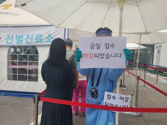 7日午後、ソウル江南区(カンナムグ)保健所選別診療所で関係者が受付の締め切りを知らせている。クォン・ヘリム記者