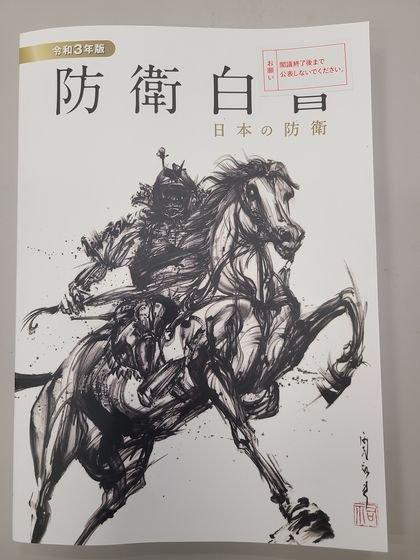 令和3年版防衛白書。騎馬武者の絵を表紙に使った。イ・ヨンヒ記者