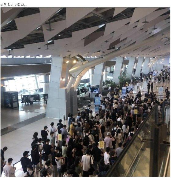 インターネット掲示板に20日掲載された金浦(キンポ)空港の様子。[写真 インターネット キャプチャー]